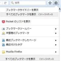 Firefox ブックマーク 引っ越し