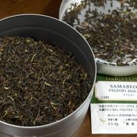 紅茶 ダージリン オータムナル 1480 サマビオン