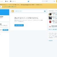 Twitterの登録方法