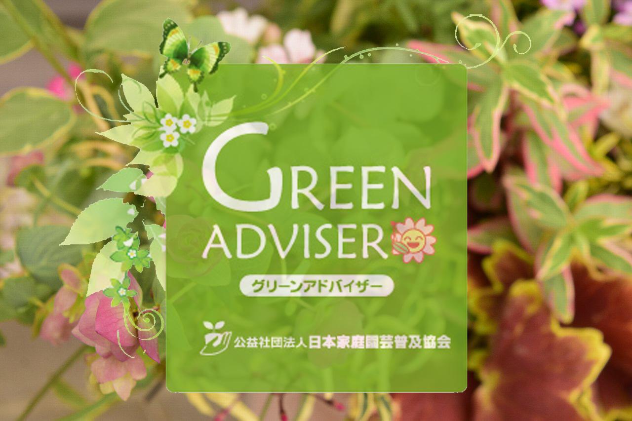 グリーンアドバイザー 合格