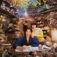 映画『DESTINY 鎌倉ものがたり』愛する妻を取り戻すため、黄泉の国へ