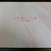 映画 8年越しの花嫁