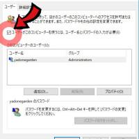 Windows10で起動時ログインのパスワード入力を無くす方法